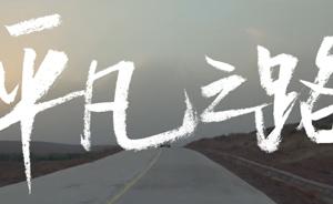 《平凡之路》MV画面上的手写体歌词是韩寒写的吗?