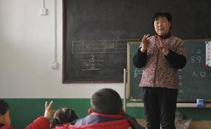 """山西官方回应""""代课教师月薪150"""":已增至九百但还待批准"""
