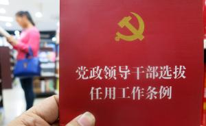 """""""空缺""""数月的南京6区区长人选公布,多为""""交叉异地调任"""""""