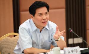 丘小雄被免国家税务总局副局长一职