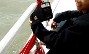 南海渔民将可在渔船上听广播看电视,改变以往单调海上生活
