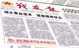 解放军报北京分社:随着军改深入,七大军区机关报渐行渐远