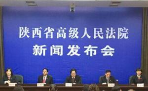 陕西试水跨行政区划法院:铁路法院管辖两市行政、环境资源案