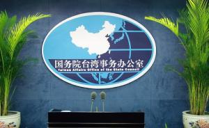 国台办:不介入台湾选举,关注的是两岸关系
