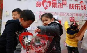 上海一幼儿园举办爱心集市义卖,两万善款捐给山东贫困儿童