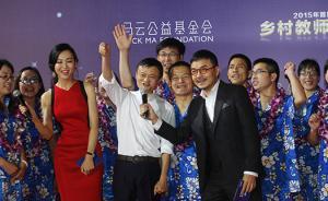 首届马云乡村教师奖颁奖:中国可以没马云,不能没有乡村教师