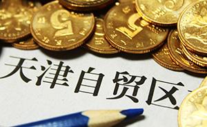 孙春兰重申积极申办中国天津自贸试验区:把能做的事做到位