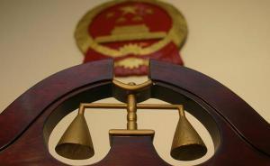 司法改革四项试点将全国推开,试点法院检察院成功转变观念