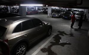 遏制小区停车费疯涨,上海人大代表建议用反垄断法处罚开发商