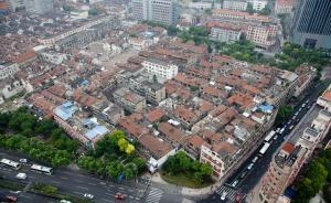 近30年上海七成石库门被拆,政协建议申报世界文化遗产
