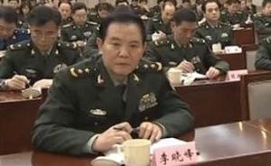 新任中央军委政法委书记李晓峰中将已同时担任中央政法委委员