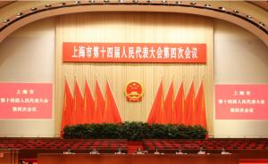 上海市十四届人大四次会议举行预备会议,殷一璀主持