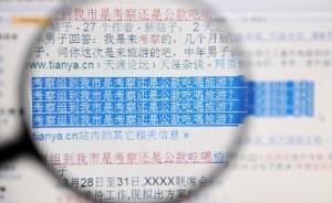 杭州一官员借考察名义组织公款旅游被查,称当时系为体恤下属