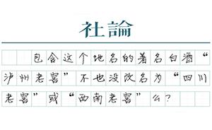 """【社论】改名""""泸州医科大学""""如何?"""