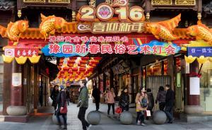 12%的上海市民并不期盼春节,理由是年味变淡、人情债多
