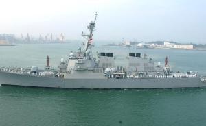 新华社评美军舰强闯西沙领海:航行自由外衣下的霸权本质