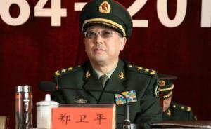 原南京军区政委郑卫平上将任东部战区政委