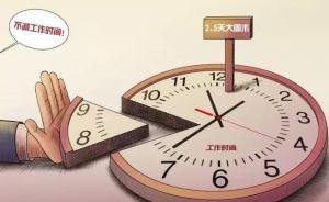 """专家解读""""2.5天休假模式"""":并非每周减为36小时工作制"""