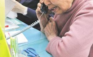 """接到""""中央人民广播电台""""电话推销藏品,上海阿婆被骗90万"""