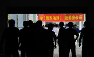 中纪委机关刊:干部在政治上出问题,对党危害不亚于腐败问题