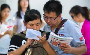 千人高考志愿调查:15%被父母包办,72%想重新选择专业