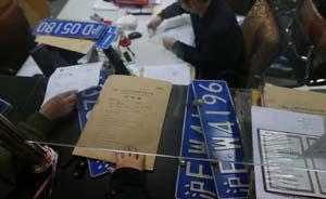 上海二手车牌统一管理方案正在细化,推出时间表未定