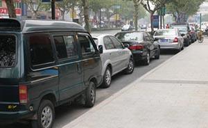 """杭州宣布核心城区停车费翻倍,发布会上记者称""""没问题可问"""""""