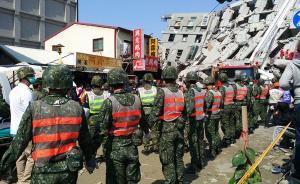 台南地震遇难人数升至20人,其中维冠大楼18人