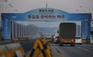 韩国政府:今日起暂时关闭开城工业园,对朝鲜实施经济制裁