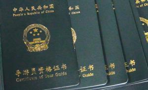 导游10岁和12岁便获得导游证?黑龙江旅游局称已在调查
