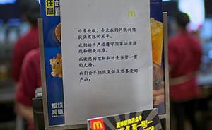 上海食药监局约谈麦当劳、百胜集团等5家企业总部负责人