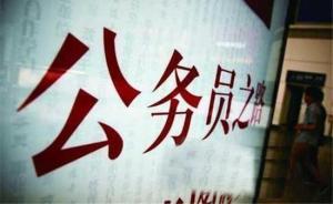上海公务员考试职位报名截止,尚有349个职位无一人报名