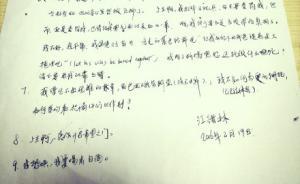 华师大青年学者江绪林自杀身亡,微博留遗书