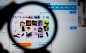 北京一盲人按摩师用12306购票遇阻起诉铁总,法院已受理