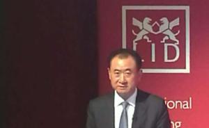 中国企业家的世界管理大师梦:王健林出版英文版《万达哲学》