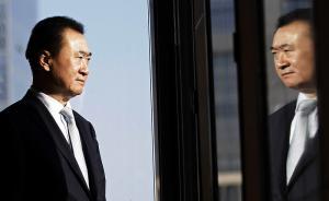 王健林牛津演讲:海外投资已近千亿,反腐让民企省了很多麻烦