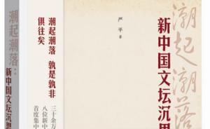 """八位新中国文坛""""掌门人""""的命运沉浮"""