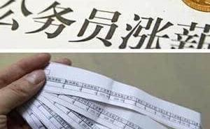 北京首晒公务员工资福利账本:城管局津补是基本工资3倍多