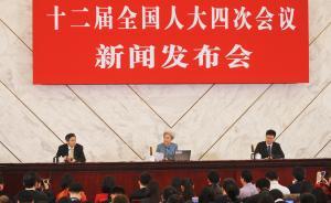 直播录像丨十二届全国人大四次会议新闻发布会