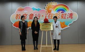 上海首家病房学校落地儿童医院,由专业教师为孩子授课