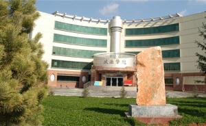 人大代表建议:北京211、985高校本科移至河北设分校