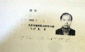 周永康之子周滨涉嫌非法经营罪被批捕,照片曝光