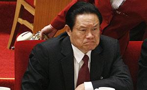 周永康被立案审查之后:中央纪委下一步