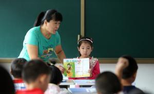 上海9区县用优惠政策吸引教师:持居住证可应聘并获事业编制