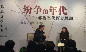 刘擎:自由主义和个人主义不是终级价值