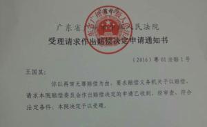 广东小贩就仿真枪案申请国家赔偿67万,将公开听证
