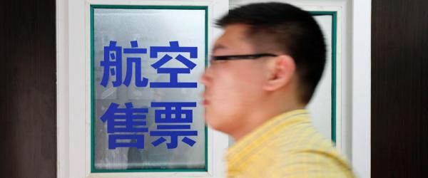 今天315|上海公布机票代理八大陷阱五大问题:步步惊心