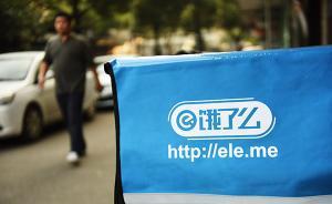 """上海食药监约谈""""饿了么"""",正全面清查4万入网餐饮单位"""