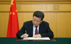 习近平签署主席令公布《慈善法》,9月1日起施行