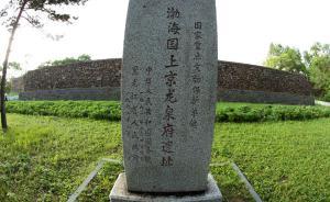"""渤海国如何被强纳入朝韩史上的""""南北朝"""""""
